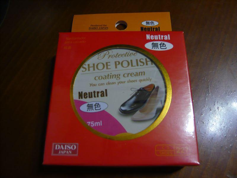 磨き 靴 100 均