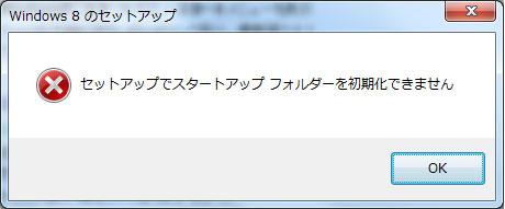 Windows8のアップグレードでエラー発生
