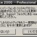 wineを使ってLinux(Ubuntu 64bit)にOffice2000を入れる OLEAUTO32.DLLエラーの回避方法