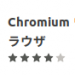 ChromeDriver - WebDriver  Seleniumで動きそうで動かない謎のエラーの原因はSeleniumの入れ忘れなのかもしれない話